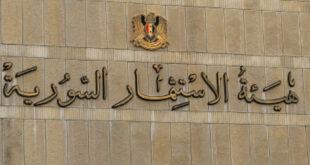 مدير عام هيئة الاستثمار السورية يترأس الاجتماع الثاني مع ممثلي 27 جهة عامة للإسراع بإنجاز الدليل الإجرائي