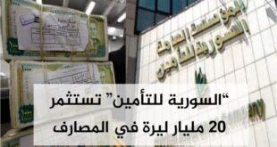"""""""السورية للتأمين"""" تستثمر 20 مليار ليرة في المصارف"""