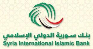 #بنك_سورية الدولي الإسلامي يقيم ندوة حول الدفع #الالكتروني في غرفة تجارة #دمشق