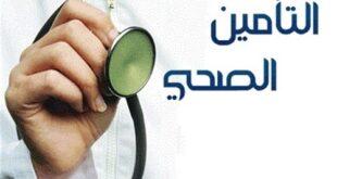 """التأمين الصحي يفتح أبواب الخلاف مع مقدمي الخدمة و""""هيئة الإشراف"""" تعترف بالخلل!!"""