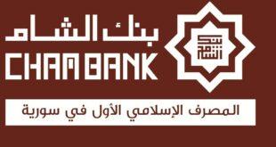 بنك الشام ينفذ ندوات تعريفية بالخدمات المصرفية الإلكترونية في ريف دمشق