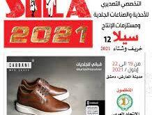 """معرض """"سيلا 12"""" للجلديات ينطلق 19 الجاري بمنتجات لأكثر من 100 شركة محلية وخارجية"""